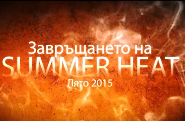 Summer Heat 2015 Promo